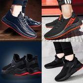 【免運】夏季男鞋新款韓版潮流休閒鞋布運動鞋男士鞋子PU跑步鞋百搭