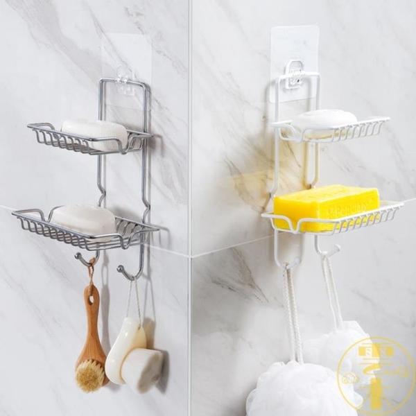 不銹鋼雙層瀝水肥皂架浴室肥皂盒免打孔香皂置物架【雲木雜貨】