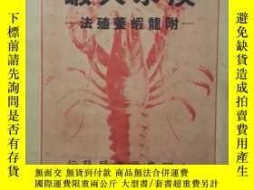 二手書博民逛書店民國《淡水大蝦罕見附龍蝦養殖法》12965 王淨沙 中國農業書局