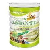歐特 有機青汁多穀奶 800g/罐 現折買1罐送1包有機紫麥多穀奶400g 售完為止 限時特惠