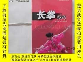 二手書博民逛書店罕見長拳技巧Y27518 謝青青 張小娥 中國社會出版社 出版2