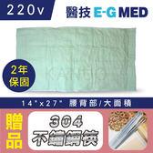 【醫技】動力式熱敷墊-濕熱電熱毯(14x27吋 背部/腰部適用,220V電壓),贈品:304不銹鋼筷x1