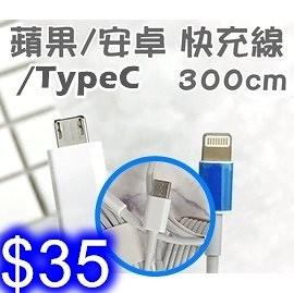 蘋果/安卓/Type-C快充線 三米快速充電線 MicroUSB/iPhone/Type-C 數據線 傳輸線【I-】
