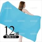 12兩浴巾(湖水藍色)無印字(台灣製)毛巾[99931]