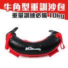 MDBuddy (10KG)牛角型重量訓練沙包 (健身 舉重 重量訓練 免運 ≡排汗專家≡