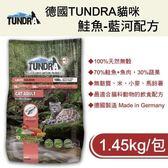 *WANG*德國TUNDRA《貓咪飼料-鮭魚藍河配方》飲食配方 1.45kg/包