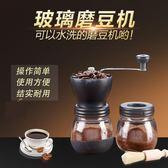 水洗手搖磨豆機咖啡豆研磨機家用手動磨磨粉器小型粉碎機 JD4754【3C環球數位館】-TW