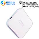 安博盒子 UBOX9 (4G/64G)(X11 PRO MAX) 第九代超級機上盒 (純淨版)◆贈送無線滑鼠(TNUP-003)