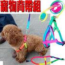 【彩虹寵物背帶組】寵物胸背帶+牽繩狗鍊