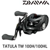 漁拓釣具 DAIWA TATULA TW 100系列 [兩軸捲線器]
