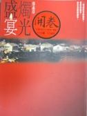 【書寶二手書T7/一般小說_NHD】燭光盛宴_蔡素芬