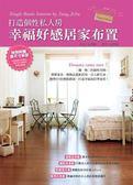 (二手書)幸福好感居家布置:打造個性私人房