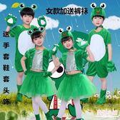 兒童青蛙演出服小蝌蚪找媽媽小跳蛙小青蛙卡通動物舞蹈表演服