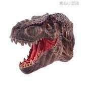 恐龍手偶手套玩具軟膠三角霸王龍兒童仿真動物模型鯊魚鯊臂玩偶頭 育心小賣館