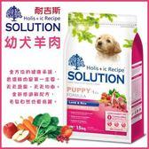 *WANG*耐吉斯SOLUTION-幼犬/羊肉+米飼料-7.5kg