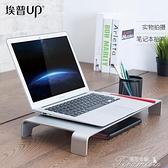 電腦支架 埃普AP-8電腦顯示器增高架筆記本支架辦公室臺式桌面鋁合金抬高架 快速出貨