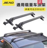 汽車行李架 橫桿通用鋁合金帶鎖車頂架橫桿自行車架載重行李架MKS 維科特3C