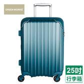 GREEN WORKS 擴充圍拉鍊箱DRE2021-綠(25吋)【愛買】