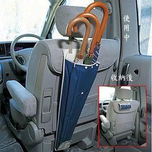 日式車用3把傘不滴水雨傘套【AE10049】汽車兩傘架汽車內懸掛式雨傘套折疊伸縮掛式雨傘