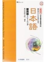 二手書博民逛書店 《新傾向日本留學試題-聽讀解》 R2Y ISBN:9867271092│愛知國際學院