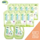 nac nac 抗敏無添加嬰兒洗衣精(2罐+10補充包)/箱購【振興優惠組】