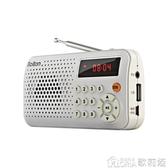 樂廷 T30收音機老人便攜式老年迷你fm廣播半導體可充電迷你隨身聽 歌莉婭