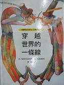 【書寶二手書T2/少年童書_EE9】穿越世界的一條線 _郝廣才譯
