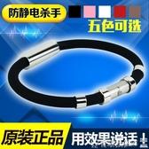 靜電手環 無繩有無線防靜電手環去靜電環腕帶消除人體靜電男女平衡能量爾碩數位