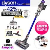 2020新機 Dyson 戴森 V11 SV15 torque 電池快拆 無線手持吸塵器 LCD面板 集塵桶加大