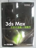 【書寶二手書T8/電腦_ENE】3ds Max次世代遊戲人物製作_附光碟