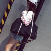 旅行包男女手提單肩斜跨行李包旅游行李袋大容量健身包潮 【免運】