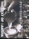 (二手書)咖啡吧台師傅教戰守策