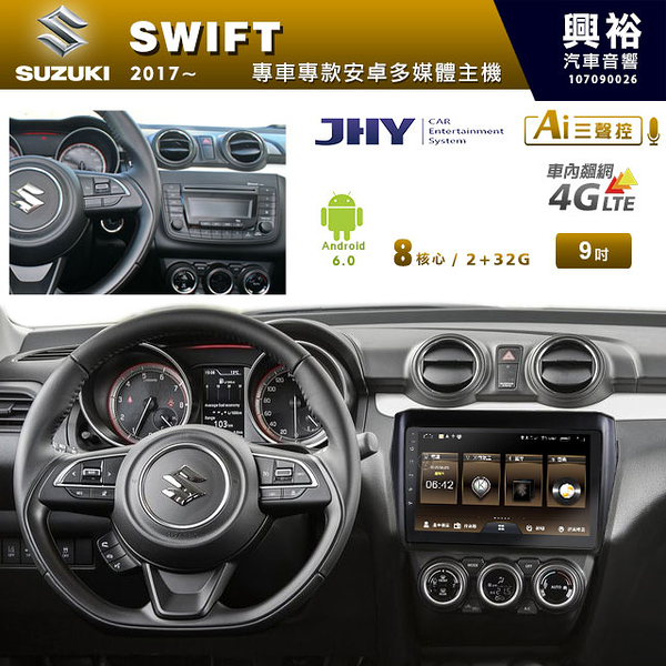 【JHY】2017~年SUZUKI SWIFT專用9吋螢幕MS6安卓多媒體主機*安卓+三聲控*送1年4G網+LiTV影視1年