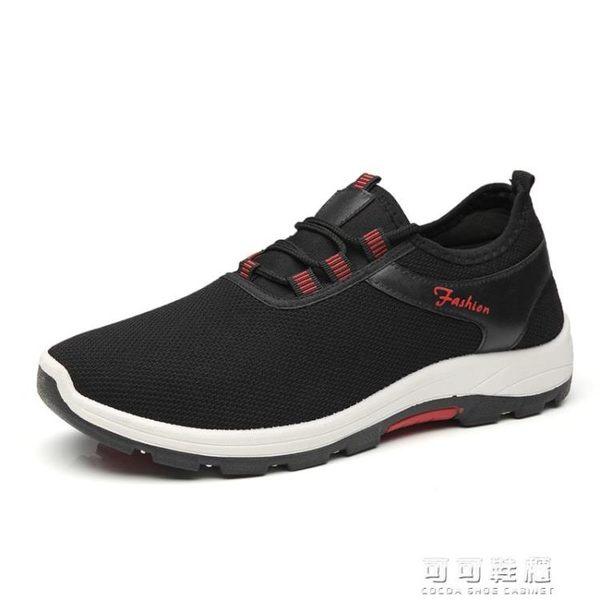 布鞋秋季韓版登山鞋百搭運動休閒鞋男士跑步鞋懶人鞋男鞋 可可鞋櫃