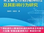 簡體書-十日到貨 R3YY【架空輸電導線的磨損特性及其影響行為研究】 9787512353541 中國電力出