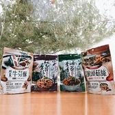 金德恩 台灣製造 純素食美味香鬆 - 四種口味/牛蒡酥/海苔素香鬆/紅毛苔香鬆/猴頭菇絲