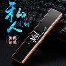 USB打火機-網紅usb防風打火機充電個性超薄電子點煙器男士創意訂製送男友潮 東川崎町
