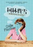 柯林費雪:非典型少年社交筆記