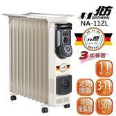 送全聯禮券200元 北方11葉片式恆溫電暖爐 NA-11ZL