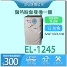【怡心牌】總公司 象牙白 EL-1245...