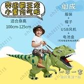 萬聖節服裝 萬圣節兒童服裝騎恐龍坐騎褲子玩具搞怪霸王龍小恐龍充氣衣服兒童