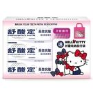 舒酸定牙齦護理牙膏-長效抗敏120gX3入(贈Hello Kitty旅行袋)【愛買】