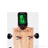 尤克裡裡調音器吉他貝斯小提琴吉他電子校音器 【快速出貨】