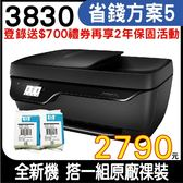 HP OfficeJet 3830【省錢方案5,搭原廠裸裝NO.63】 All-in-One 商用噴墨多功能事務機