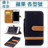 蘋果 iPhone7 i6s 4.7 Plus 5.5 牛仔撞色 皮套 手機皮套 牛仔布 手機套 插卡 支架 內軟殼 磁扣