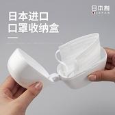 日本進口口罩盒外出便攜隨身收納盒酒精噴霧盒迷你帶蓋口罩收納夾 快意購物網
