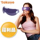 【超贈點五倍送】(福利品)tokuyo FUN睛鬆眼部按摩器 TS-171AA