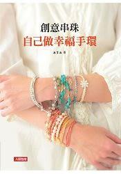 創意串珠自己做幸福手環 手作系列(12)