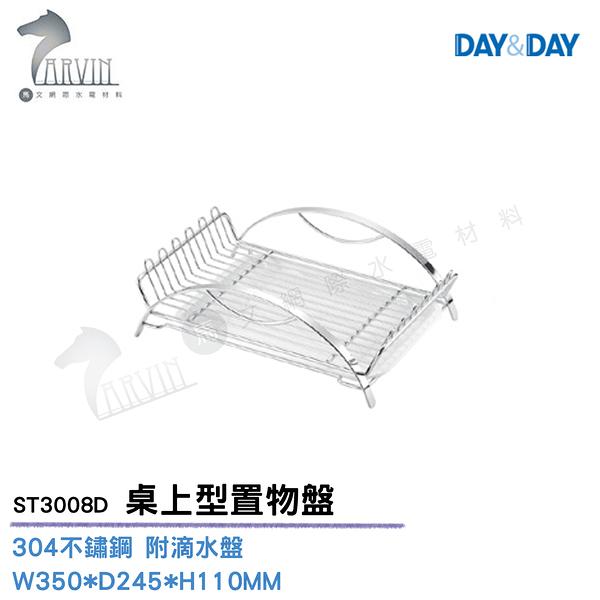 《DAY&DAY》不鏽鋼 桌上型置物盤 ST3008D 廚房配件精品