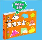 歲兒童手工書剪紙折紙大全正方形千紙鶴幼兒園教材彩紙材料     瑪奇哈朵